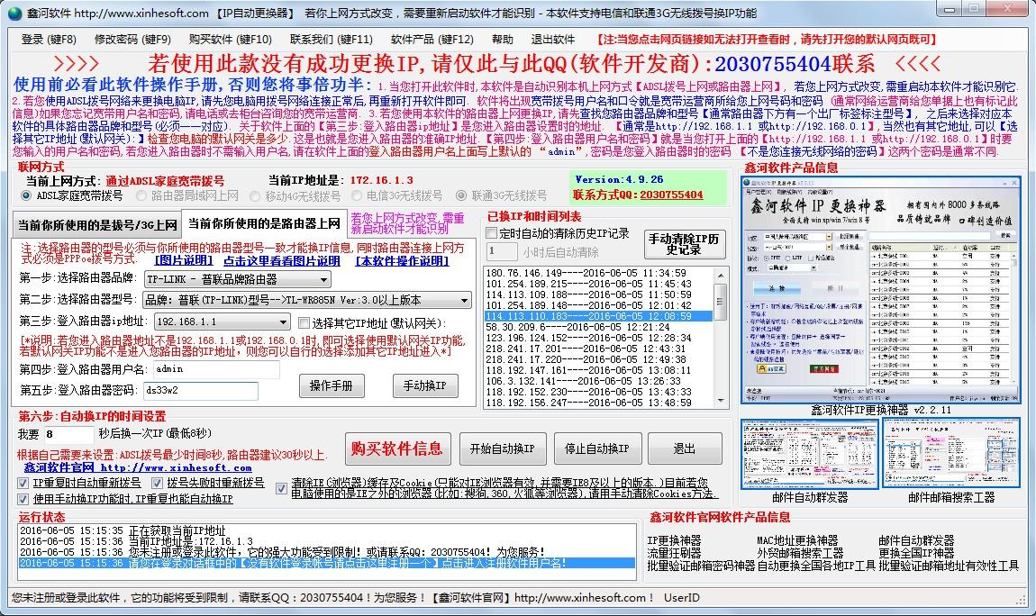 IP地址自动更换器 V5.11.32.18 官方版