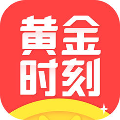 黄金时刻 V1.2.0 苹果版