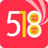 518彩票 V5.0.4 安卓版