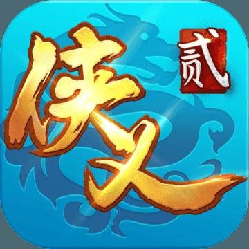 侠义2 V1.6 安卓版