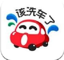 该洗车了 V1.0.1 安卓版