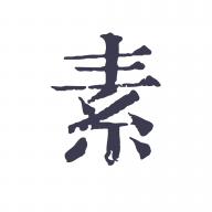 素记日记 V2.4 IOS版