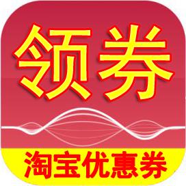 领券之家 V1.5.0 安卓版