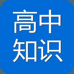 高中知识宝典 V7.1.1 安卓版