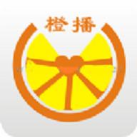 橙播直播 V1.0 安卓版