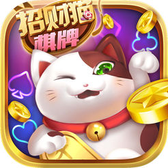 招财猫棋牌 V1.0 安卓版