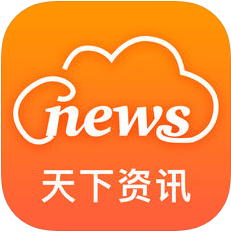 天下资讯 V1.0 苹果版