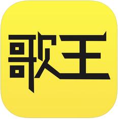 今日歌王 V1.4.8 苹果版