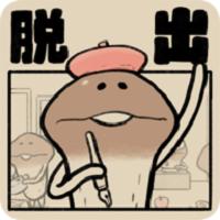 逃离菇菇四格漫画 V1.0.0 苹果版