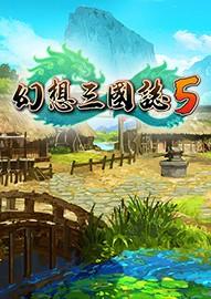 幻想三国志5 V1.0.0.1 官方版