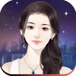 总裁女友 V1.0 苹果版