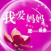 2018母亲节祝福语大全 免费版