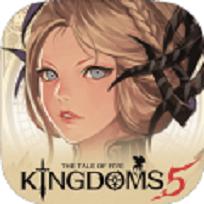 王国5继承者台湾版 V1.1.11 安卓版