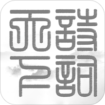 诗词天下 V2.0 安卓版