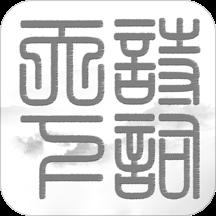 诗词天下 V1.0 苹果版