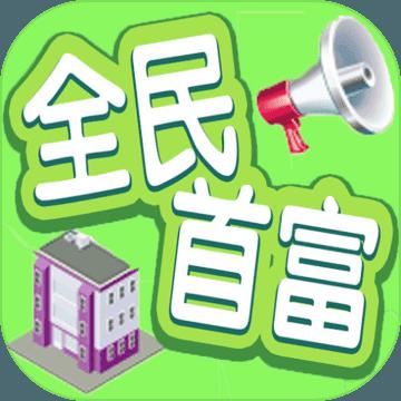 全民首富 V1.0 苹果版