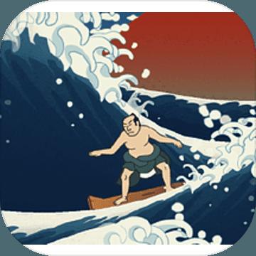 浮世冲浪 V1.0 苹果版