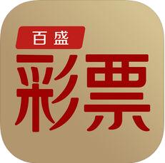 百盛彩票 V1.0 苹果版