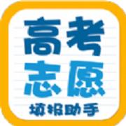 高考志愿填报助手 V3.4.6 安卓版