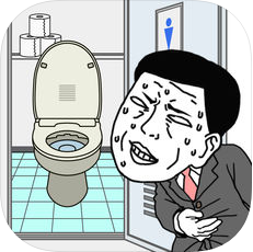 想快点去厕所 V1.0.2 苹果版