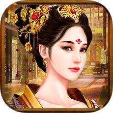 极品皇帝 V1.0 苹果版