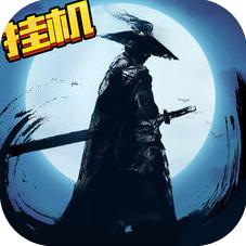 放置武侠 V1.0 苹果版