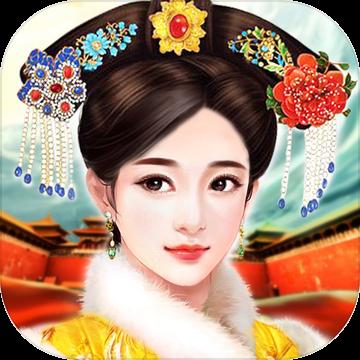 乱世皇妃 V1.0 安卓版