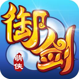 御剑萌侠 V1.0 苹果版