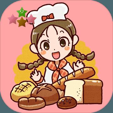 新鲜面包师的开幕日 V1.0.1 苹果版