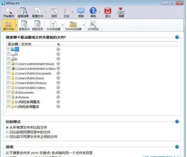 AllDup(重复文件查找工具) v4.1.5.0 官方中文版