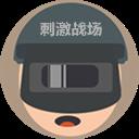 蒲公英刺激战场(模拟器) V1.0 安卓版