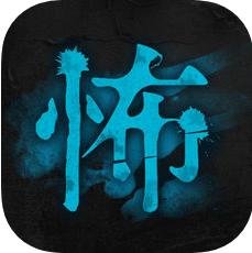 恐怖短信 V1.0.10 苹果版