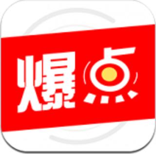 今日爆点 V3.8.0 苹果版