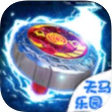 魔幻陀螺之战榜系统 V1.3.0 安卓版