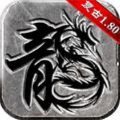 复古传奇 V1.0.3.23836 安卓版