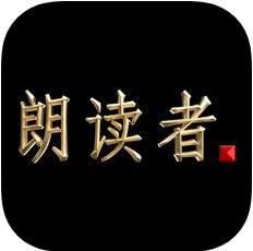 央视朗读者 V1.0.1 苹果版