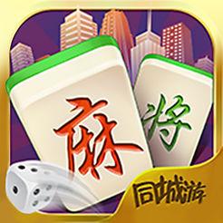 同城游麻将 V1.0 苹果版