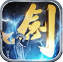 一剑逆天 V1.4 安卓版