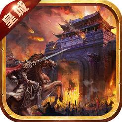 皇城战魂 V1.0 安卓版