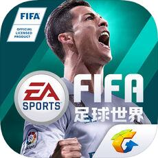 FIFA足球世界 V1.0 苹果版