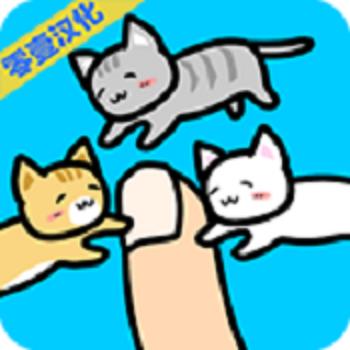 和猫咪一起玩 V1.1.1 汉化版