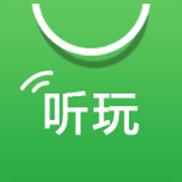 听玩 V1.0 苹果版