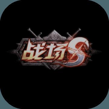战场S手游下载-战场S安卓版下载V1.0.75
