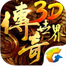 传奇世界3D苹果版