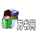 万书网香艳合集 V1.0 安卓版