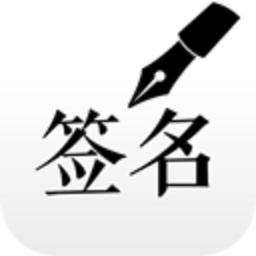 签名设计大师 V1.5.1 安卓版
