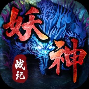 妖神战记 V1.0 苹果版