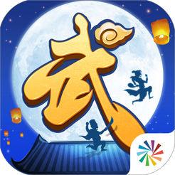 武林外传手游 V0.9.0 苹果版