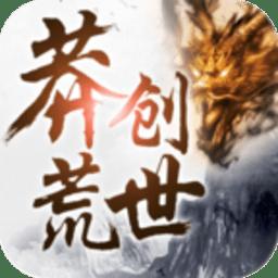 莽荒创世 V1.0.8 安卓版