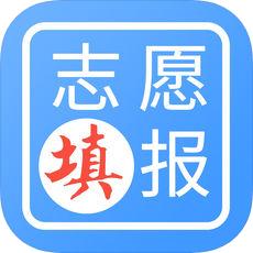 高考志愿榜 V1.2 苹果版